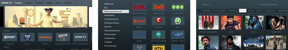 divan.tv for apple tv