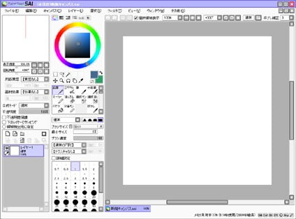 Paint Tool SAI Software